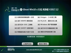 深度技术Ghost Win10 (X32) 绿色纯净版v2017年12月(自动激活)
