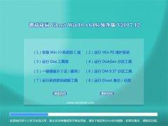 番茄花园Ghost Win10 64位 终极纯净版V2017.12月(永久激活)