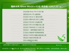 雨林木风Ghost Win10 (32位) 经典纯净版v2017.12月(绝对激活)