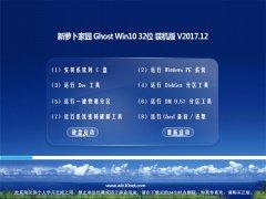 新萝卜家园Ghost Win10 (X32) 终极装机版2017v12(激活版)