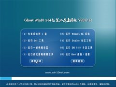 系统之家Ghost Win10 (X64) 笔记本通用版V201712(永久激活)
