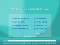 番茄花园Ghost Win10 32位 推荐装机版v201801(免激活)