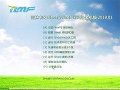 雨林木风Ghost Win10 32位 增强装机版v2018.01(绝对激活)