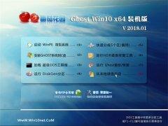 番茄花园Ghost Win10 64位 王牌装机版v2018年01月(免激活)