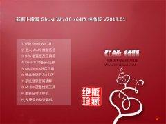 新萝卜家园Ghost Win10 (64位) 官方纯净版v2018.01月(免激活)