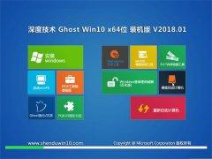 深度技术Ghost Win10 64位 快速优化版v2018年01月(免激活)