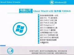 电脑公司Ghost Win10 32位 可靠纯净版V2018.01月(无需激活)