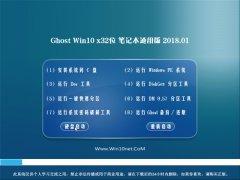中关村Ghost Win10 X32位 笔记本通用版2018V01(永久激活)