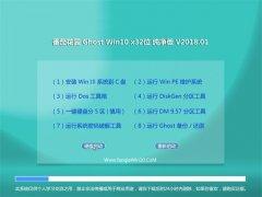 番茄花园Ghost Win10 X32 全新纯净版2018.01月(自动激活)