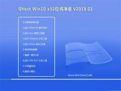 中关村Ghost Win10 32位 全新纯净版v2018.01(绝对激活)