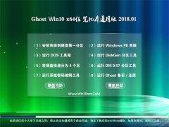 中关村Ghost Win10 (X64) 笔记本通用版v201801(免激活)