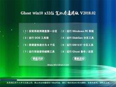 大白菜Ghost Win10 X32 笔记本通用版v201802(无需激活)