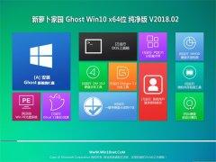 新萝卜家园Ghost Win10 64位 专业纯净版2018v02(激活版)