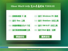 大白菜Ghost Win10 x64位 笔记本通用版V2018.02月(免激活)
