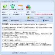百度关键字优化精灵 V1.9.7.10 绿色版