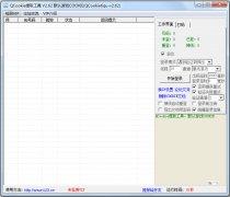 QCookie提取工具 V2.62 绿色版