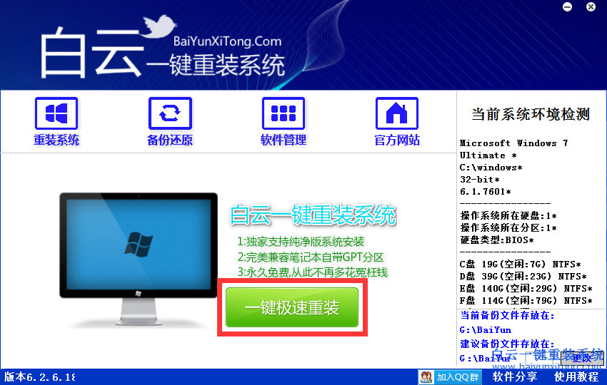 白云一键重装系统工具兼容版3.23