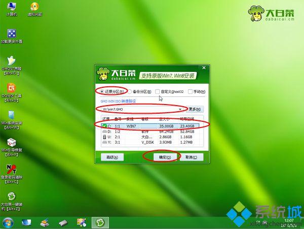 大白菜u盘系统安装步骤 图7