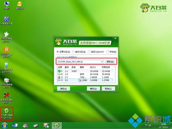 大白菜u盘系统安装步骤 图6