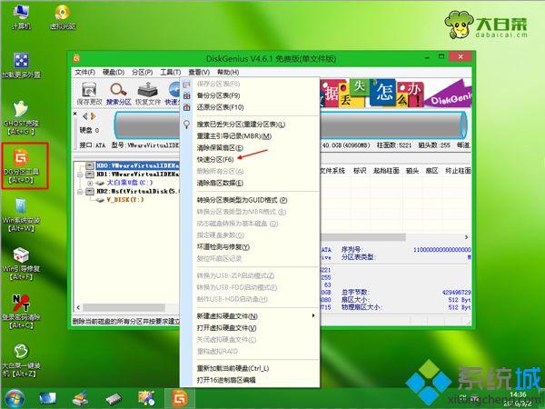 大白菜u盘系统安装步骤 图4