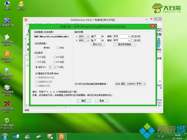 大白菜u盘系统安装步骤 图5