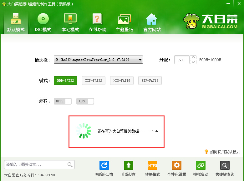 大白菜一键重装系统工具增强版5.9.6