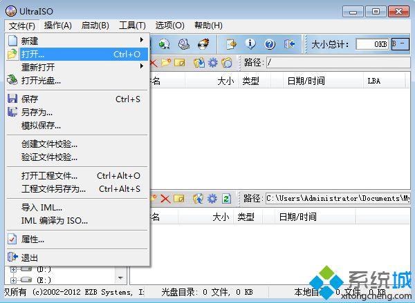 使用UltraISO制作U盘启动盘方法 图1