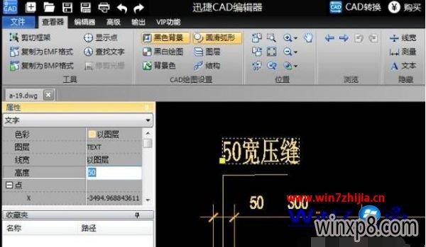 Win10深度系统下载中cad怎么更改文字样式及大小