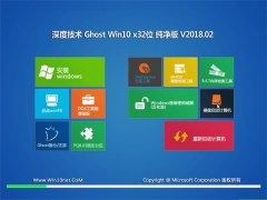 深度技术Ghost Win10 X86 专业纯净版 v2018.02(激活版)