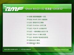 雨林木风Ghost Win10 x32 精选纯净版 v2018.02(自动激活)