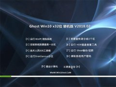 大白菜Ghost Win10 x86 修正装机版 v2018.02(激活版)