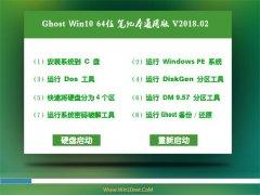 大白菜Ghost Win10 X64 笔记本通用版 v2018.02(自动激活)