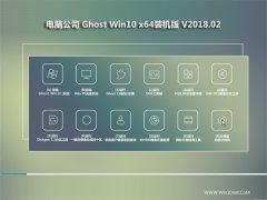电脑公司Ghost Win10 (X64) 精致装机版 v2018.02(免激活)