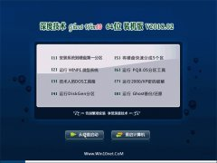 深度技术Ghost Win10 (X64) 家庭装机版 v2018.02(免激活)