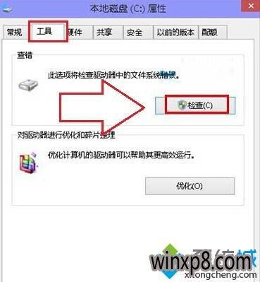Windows10检查磁盘错误文件的步骤2