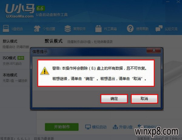 U小马U盘启动盘制作工具专业版2.3.2