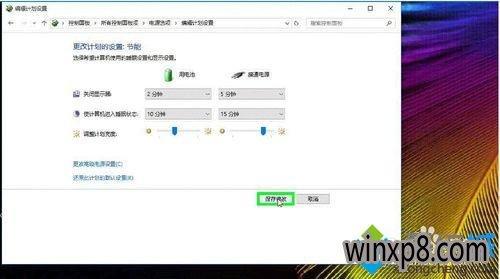 win10自定义电源计划的步骤5.1
