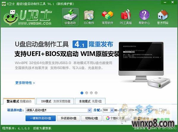 u盘启动盘制作工具u卫士V7.8.5中文版