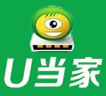 u盘启动盘u当家制作工具下载V6.61中文版