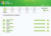 360一键重装系统软件增强版3.9