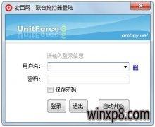安百网联合抢拍器 V3.3
