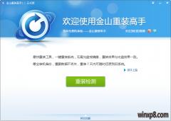 金山一键重装系统软件最新免费版v3.1.2.901