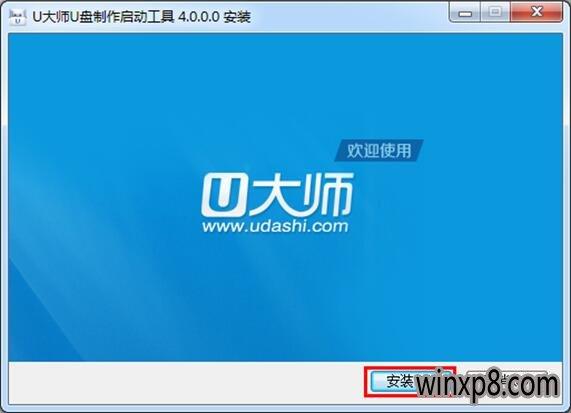 u盘启动盘u大师制作工具V5.9.3多功能版