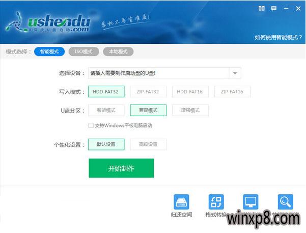 u盘启动盘u深度制作软件下载V5.6.2安装版