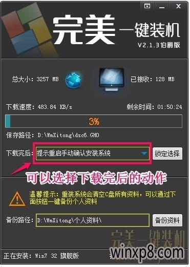 完美一键重装系统工具最新版2.3
