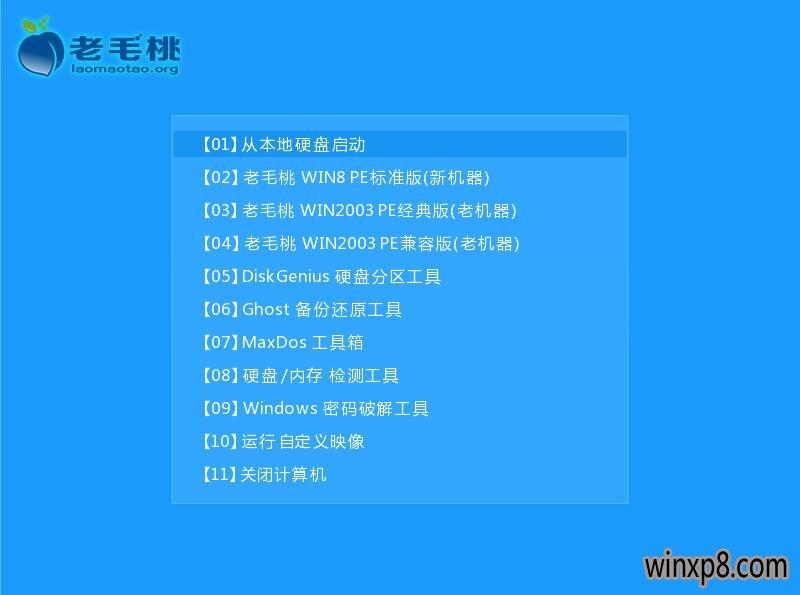 老毛桃一键重装系统软件特别版v9.4