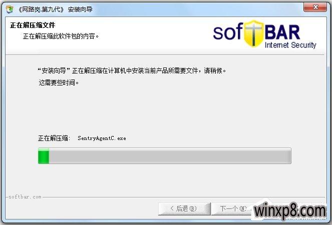 网路岗9 V9.03.09