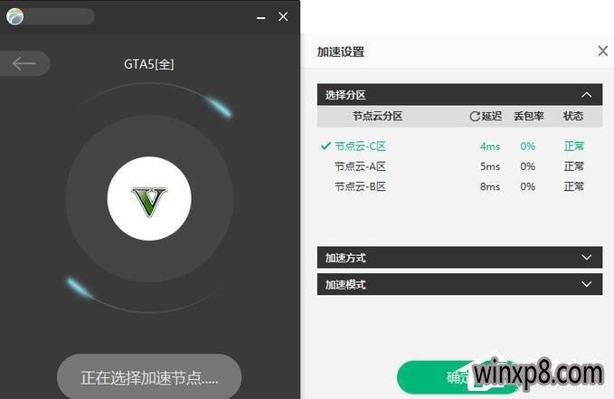 奇游加速器 V4.0.1.2
