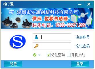 搜了通 V3.0.1.3 官方版