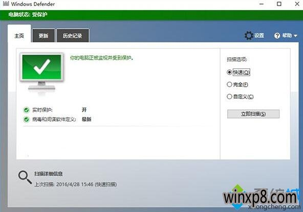 14342之前版本Windows Defender界面和图标